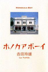 Honokaaboy