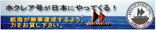 Hokulea2007_fund