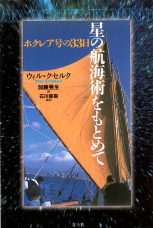 Hoshinokoukaijyutu