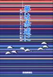 Yumehasekidou